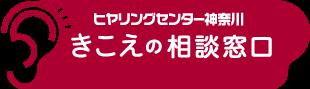 ヒヤリングセンター神奈川